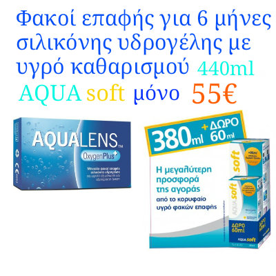 12 φακοι+aquasoft